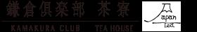 鎌倉倶楽部 茶寮