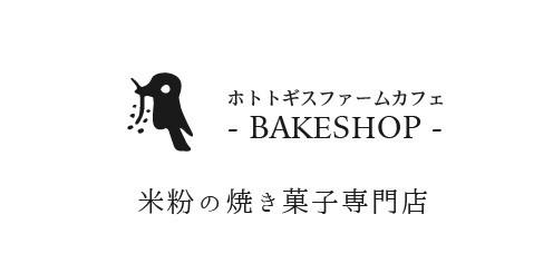 ホトトギスファームカフェ BAKESHOP
