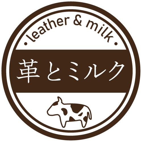 革とミルク