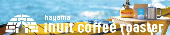 inuitcoffeeroaster(イヌイットコーヒーロースター) | 深煎り自家焙煎スペシャルティコーヒーの通販