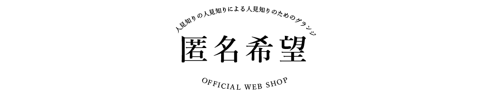 匿名希望 official shop