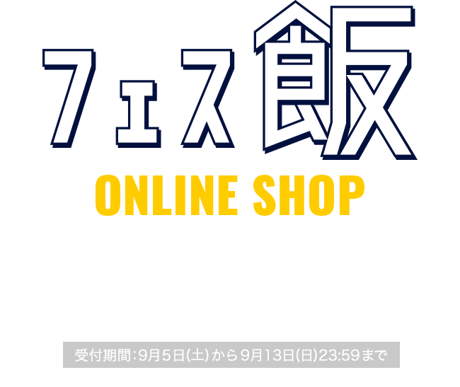 THE SOLAR BUDOKAN 2020:フェス飯オンラインショップ