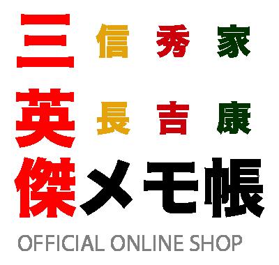 三絵傑メモ帳公式ネットショップ
