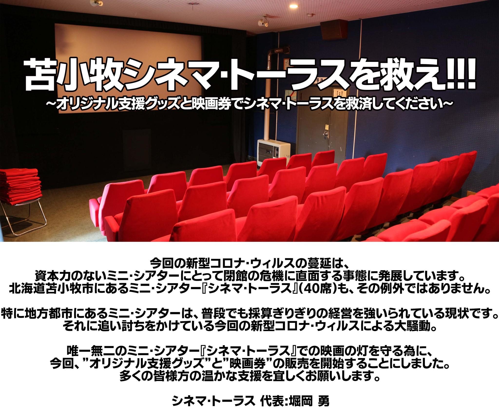 苫小牧シネマ・トーラスを救え!!! ~オリジナル支援グッズと映画券でシネマ・トーラスを救済してください~