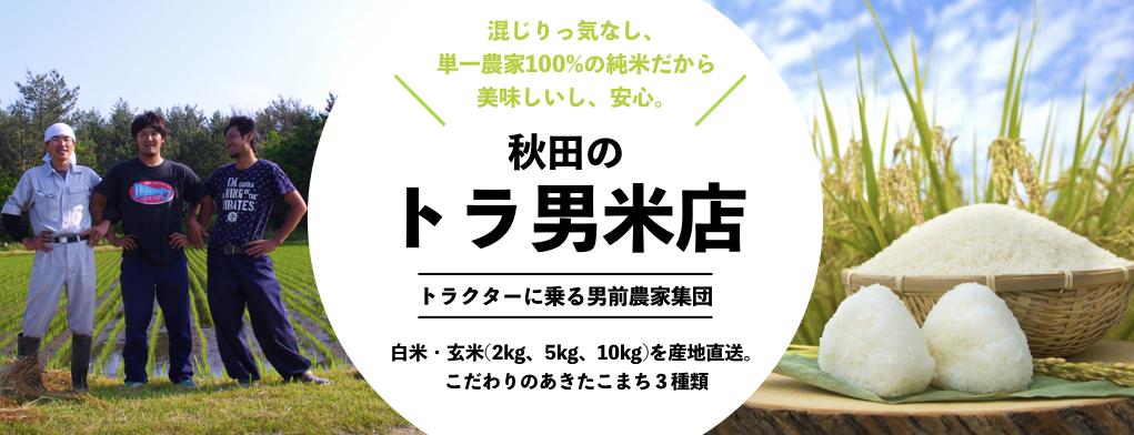 秋田のトラ男米店