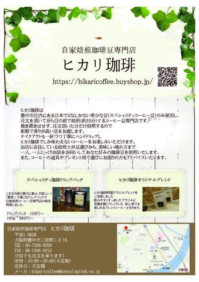 ヒカリ珈琲~スペシャリティーコーヒー専門店~