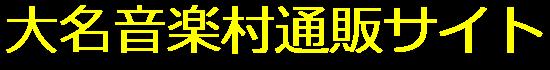 大名音楽村通販サイト