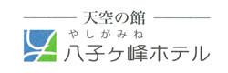 八子ヶ峰ホテル オンラインショップ