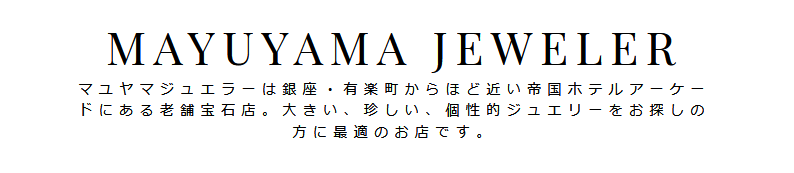 マユヤマジュエラー | Mayuyama Jeweler