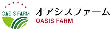 オアシスファーム - 苺の生産農家がつくる苺大福やその他旬のフルーツを使ったスイーツ販売