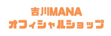 吉川MANAオフィシャルショップ
