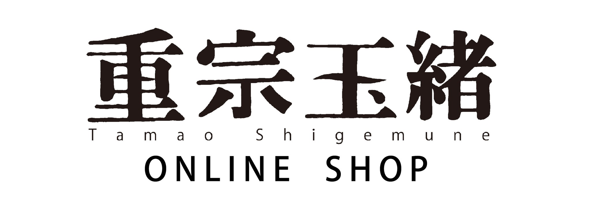 重宗玉緒 WEB SHOP