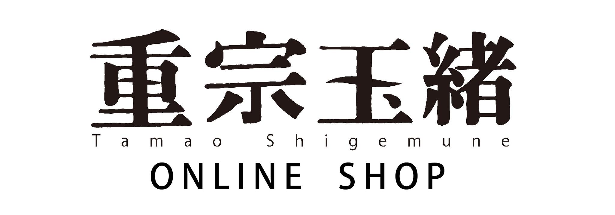 重宗玉緒 WEB SHOP