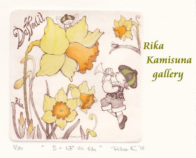 Rika Kamisuna gallery