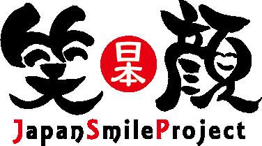 日本笑顔プロジェクト
