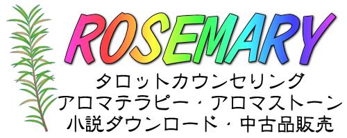 ROSEMARY(旧タロット&アロマ 星屑倶楽部)