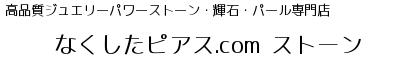 なくしたピアス.com ストーン