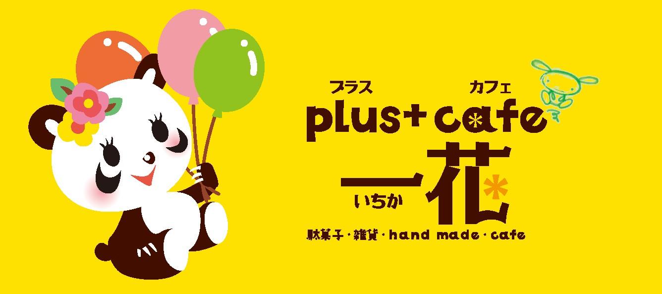 plus+cafe 一花
