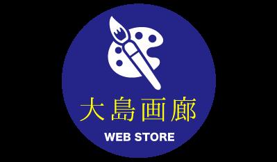 大島画廊のオンラインストア