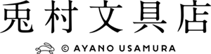 兎村文具店|兎村彩野オリジナル文具専門店