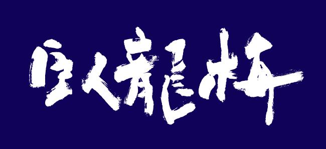 【臥龍梅】三和酒造オンラインストア