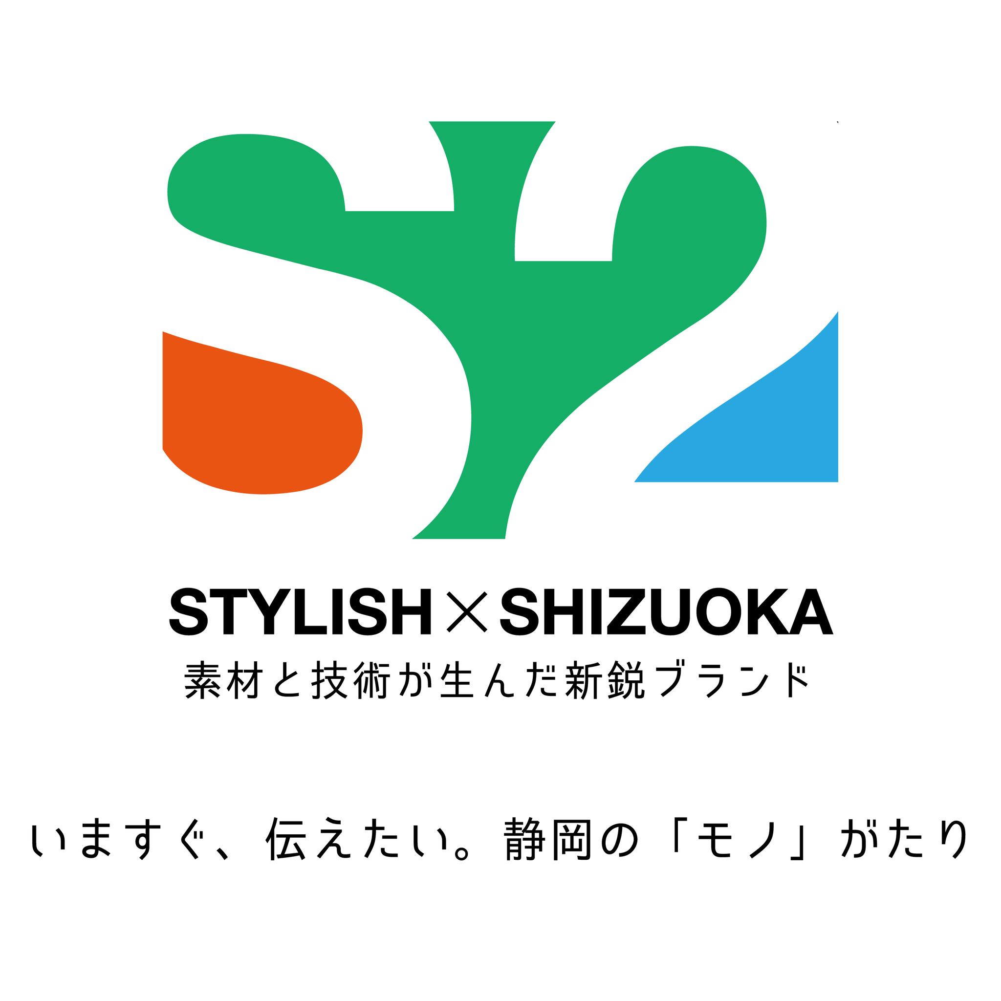 STYLISH×SHIZUOKA|スタイリッシュシズオカ