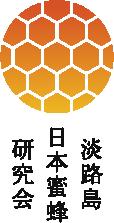 淡路島日本蜜蜂研究会