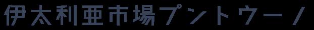 伊太利亜市場プントウーノ