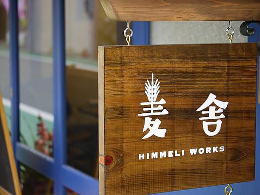 麦舎 HIMMELI WORKS