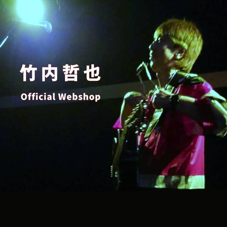 竹内哲也 Official Webshop