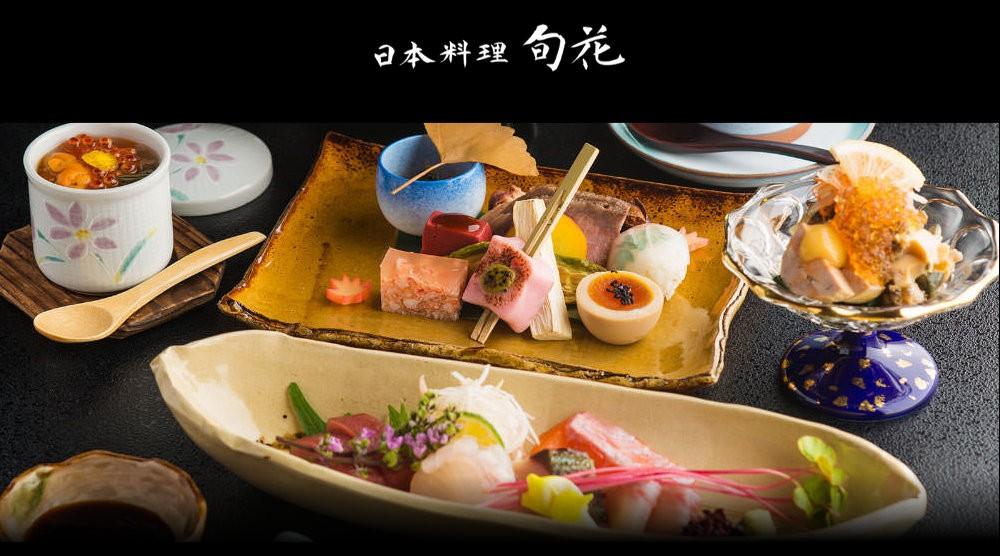 日本料理旬花