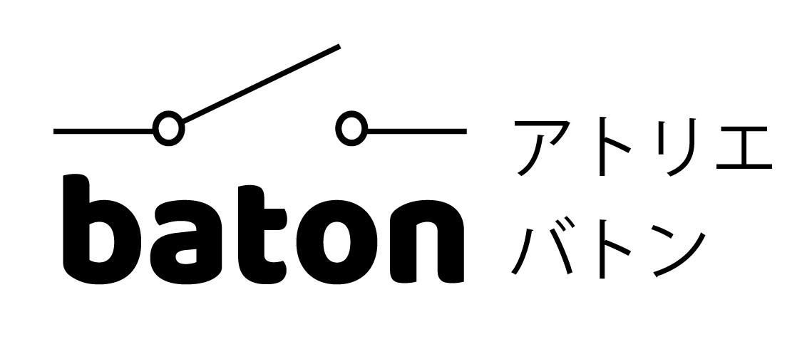 アトリエ バトン