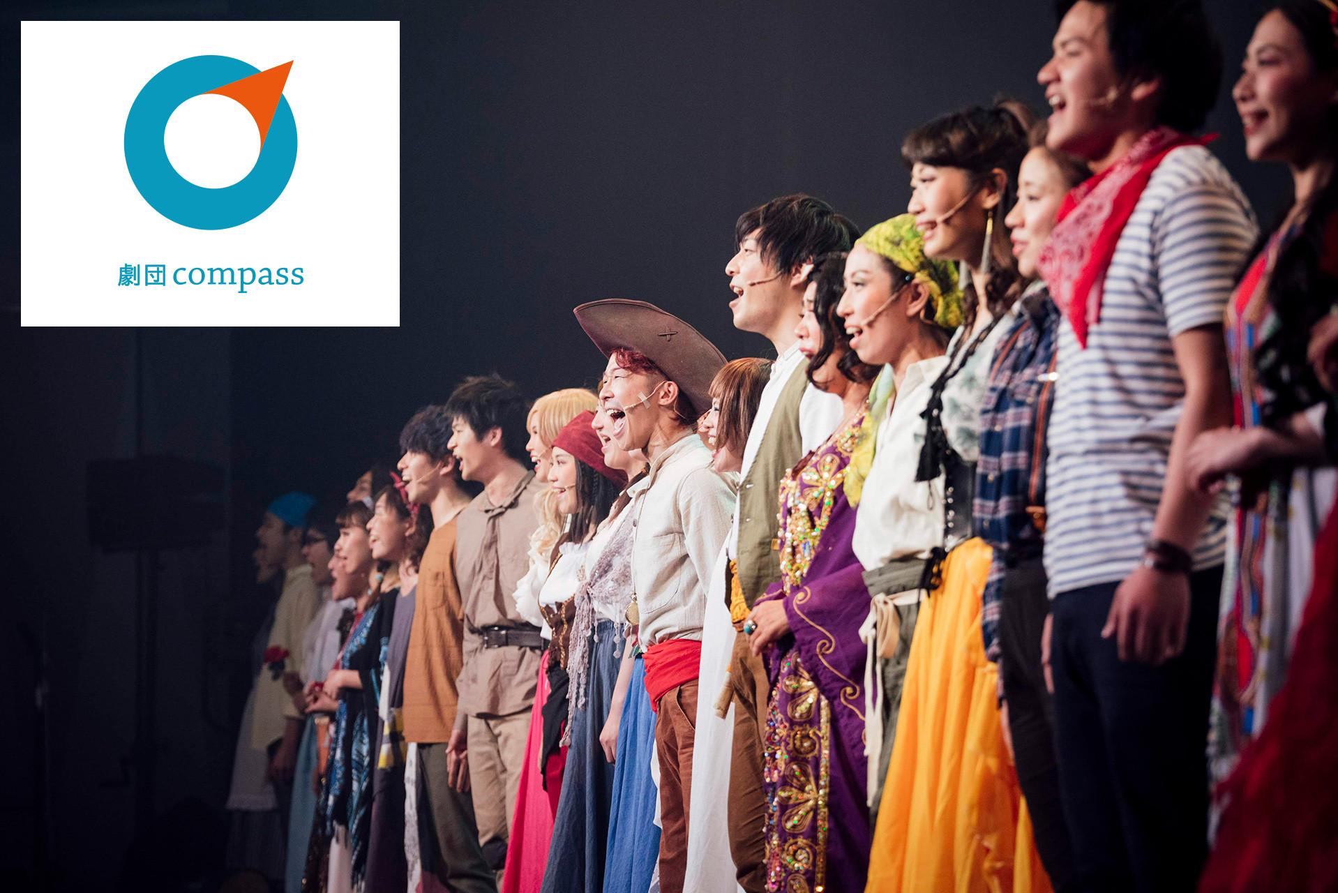 劇団Compass公式ショップ