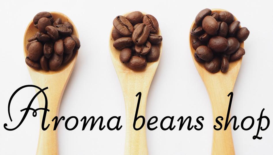 Aroma beans shop (アロマビーンズショップ)