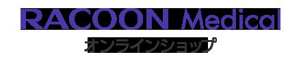 RACOON Medical  オンラインショップ