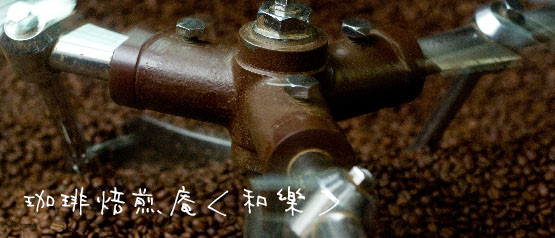 珈琲焙煎庵<和樂>