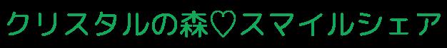 クリスタルの森♡スマイルシェア online shop