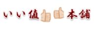 いい値本舗 TQ製品売上国内No1代理店(2018,2019実績)