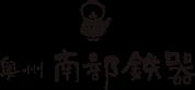 水沢鋳物工業協同組合