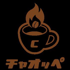 チャオッペ*自家焙煎コーヒー豆とコーヒーギフトの販売