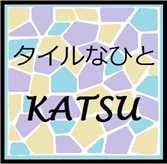 タイルなひとKATSU