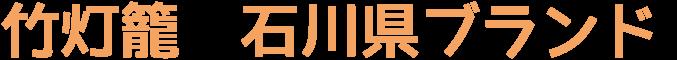 竹灯籠 石川県ブランド