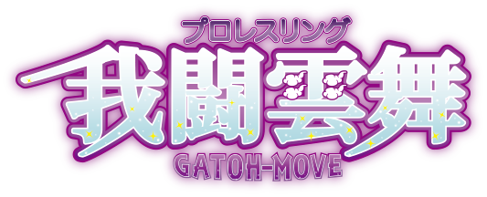 Gatoh Move / ChocoPro Online Store