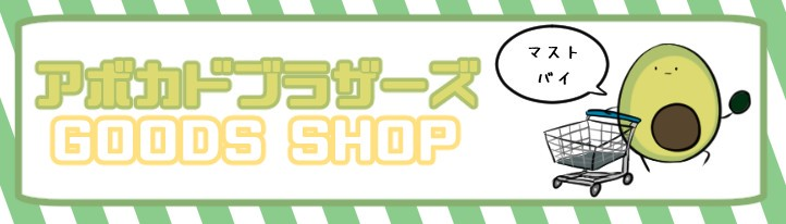 Avocado Brothers Goods Shop