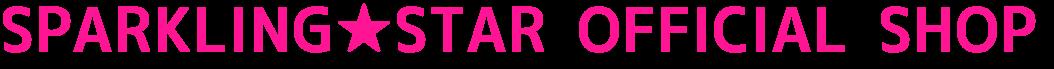 SPARKLING★STAR OFFICIAL WEBSHOP