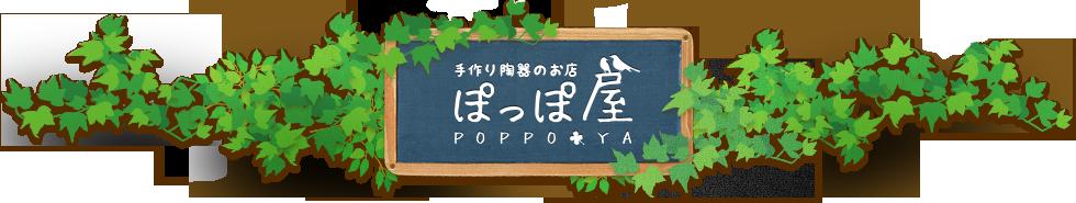 poppoya3  /  ぽっぽ屋3