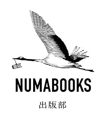 NUMABOOKS出版部