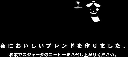 コーヒーとお酒 sujahta オンラインショップ