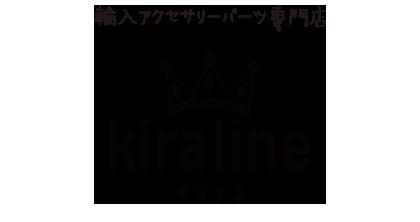 輸入アクセサリーパーツ・雑貨 kiraline - キラリネ -