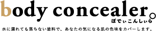 Body Concealer (株式会社pāhi)